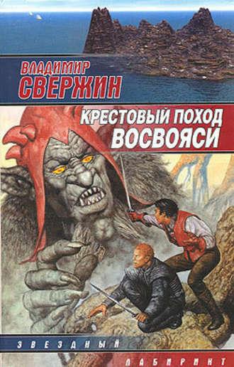 Владимир Свержин, Крестовый поход восвояси