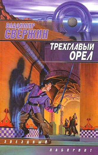 Владимир Свержин, Трехглавый орел