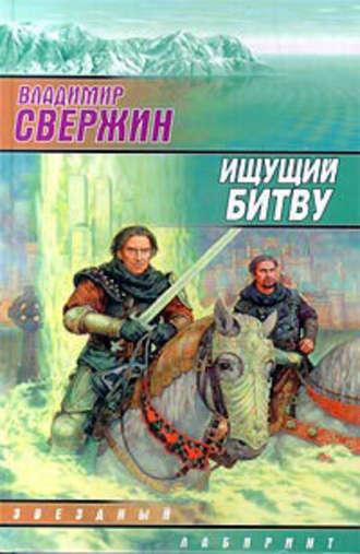 Владимир Свержин, Ищущий битву