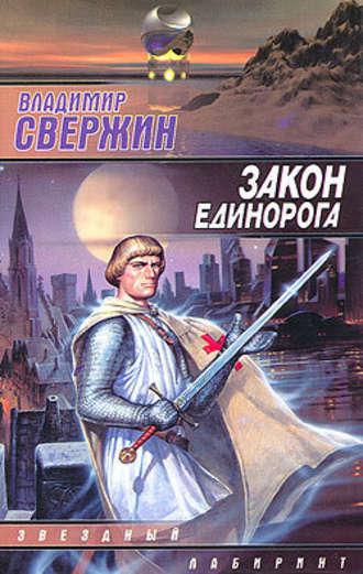 Владимир Свержин, Закон Единорога