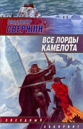 Владимир Свержин, Все лорды Камелота