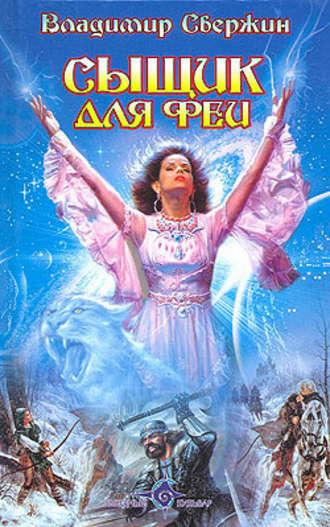 Владимир Свержин, Сыщик для феи