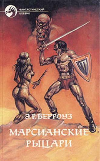 Эдгар Берроуз, Боевой человек Марса