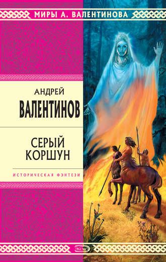 Андрей Валентинов, Серый коршун