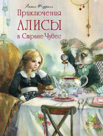 Льюис Кэрролл, Приключения Алисы в Стране Чудес