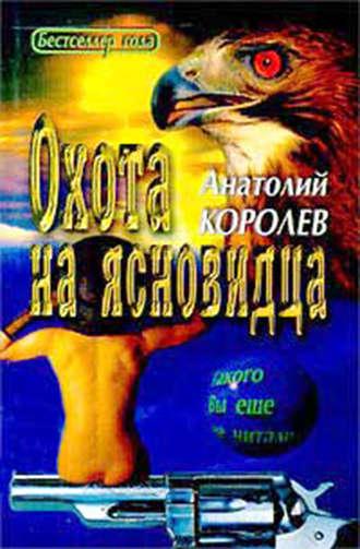 Анатолий Королев, Охота на ясновидца