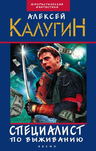 Алексей Калугин, Специалист по выживанию (сборник)