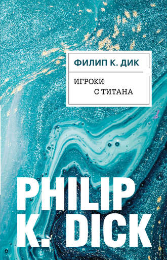 Филип Дик, Игроки с Титана
