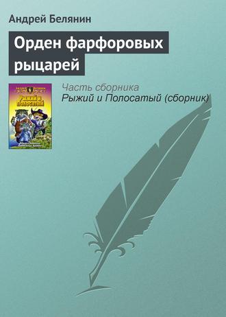 Андрей Белянин, Орден фарфоровых рыцарей