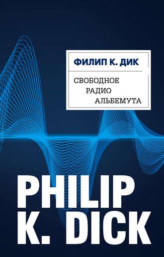 Филип Дик, Свободное радио Альбемута