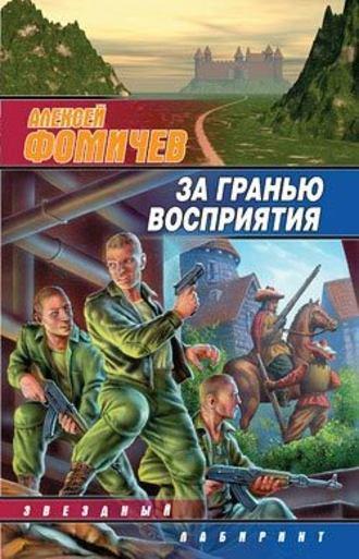 Алексей Фомичев, За гранью восприятия