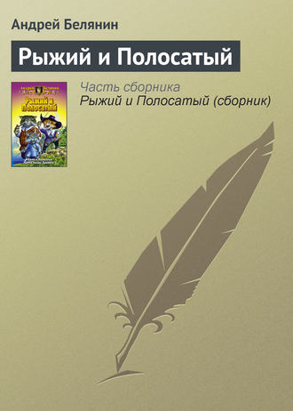 Андрей Белянин, Рыжий и Полосатый