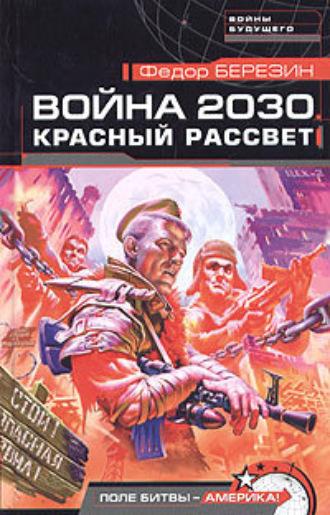 Федор Березин, Красный рассвет
