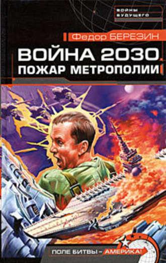 Федор Березин, Пожар Метрополии