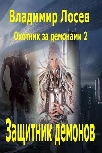 Владимир Лосев, Защитник демонов
