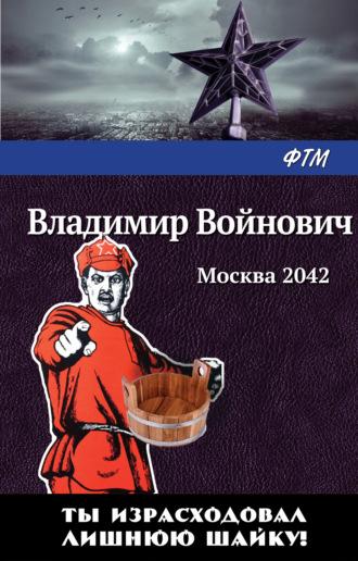 Владимир Войнович, Москва 2042