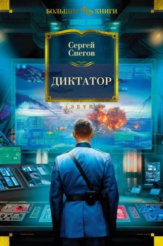 Сергей Снегов, Диктатор