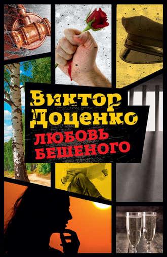 Виктор Доценко, Любовь Бешеного