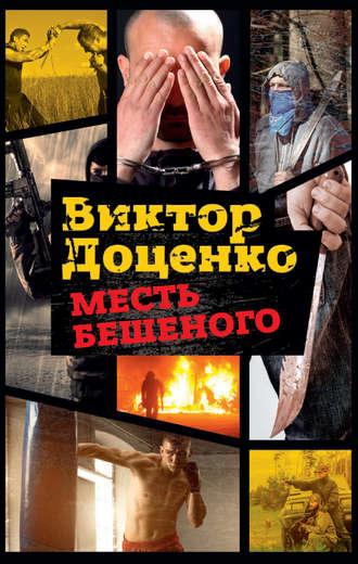 Виктор Доценко, Месть Бешеного