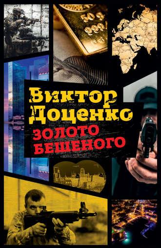 Виктор Доценко, Золото Бешеного