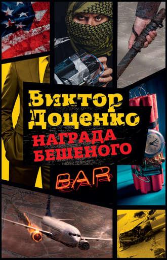 Виктор Доценко, Награда Бешеного