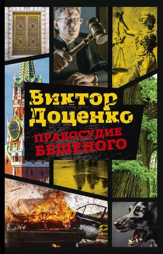 Виктор Доценко, Правосудие Бешеного