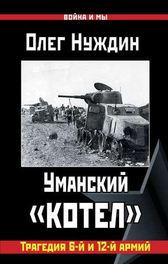 Олег Нуждин, Уманский «котел»: Трагедия 6-й и 12-й армий