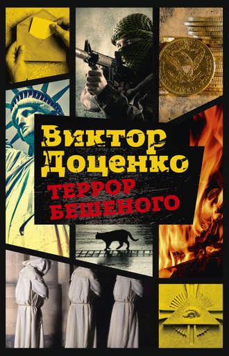 Виктор Доценко, Террор Бешеного