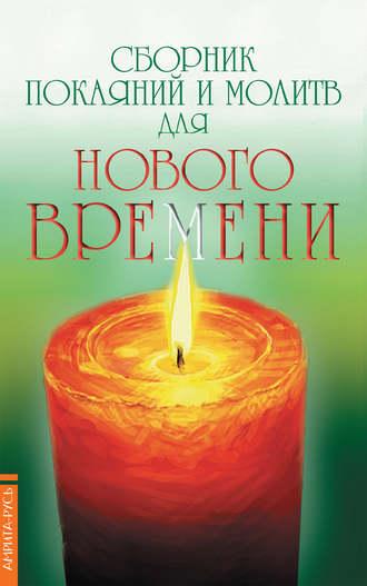 Роман Доля, Сборник покаяний и молитв для Нового времени