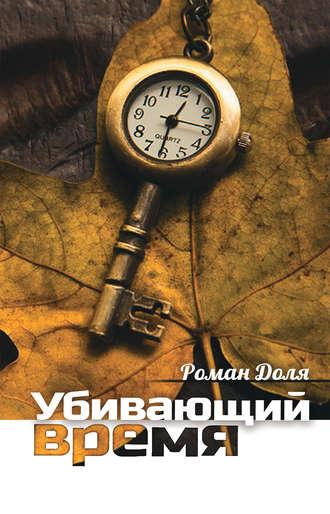Роман Доля, Убивающий время. Практика разрушения подсознания