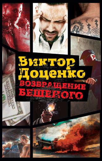 Виктор Доценко, Возвращение Бешеного