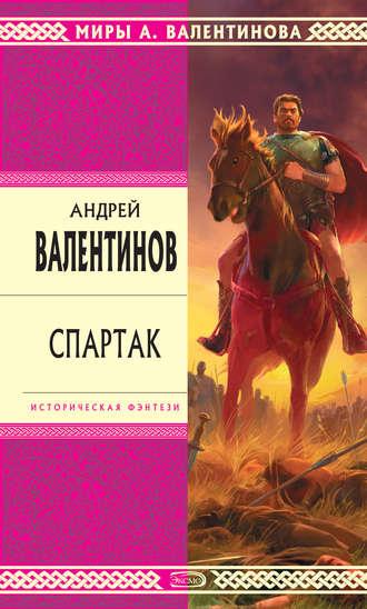 Андрей Валентинов, Спартак
