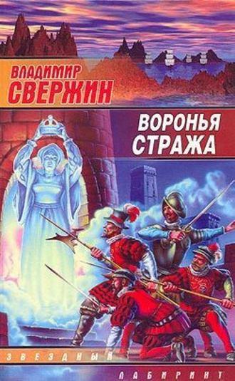 Владимир Свержин, Воронья стража