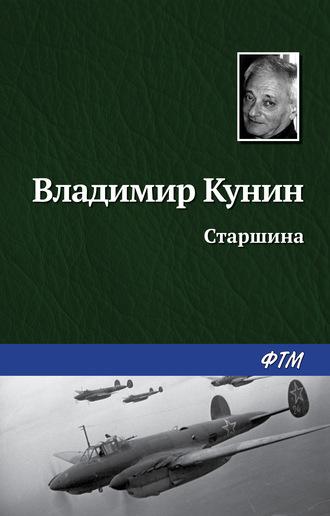 Владимир Кунин, Старшина