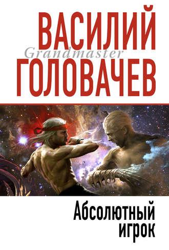 Василий Головачев, Абсолютный игрок