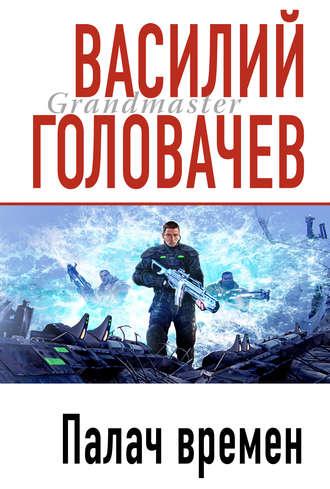 Василий Головачев, Палач времен
