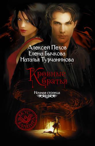 Алексей Пехов, Наталья Турчанинова, Кровные братья