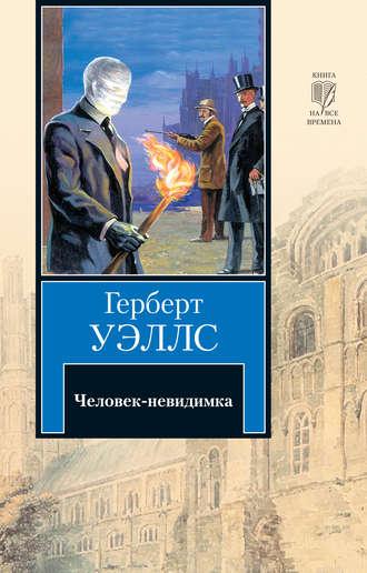 Герберт Уэллс, Человек-невидимка