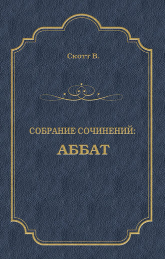 Вальтер Скотт, Аббат