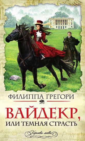 Филиппа Грегори, Вайдекр, или Темная страсть