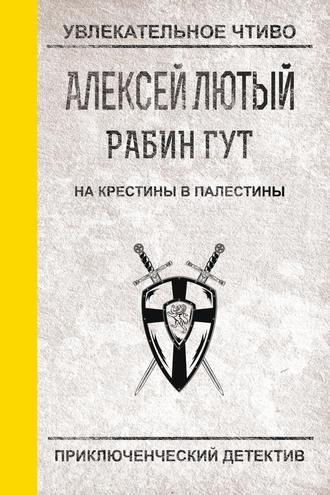 Алексей Лютый, На крестины в Палестины