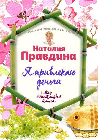 Наталья Правдина, Я привлекаю деньги