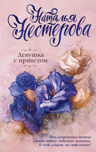 Наталья Нестерова, Девушка с приветом