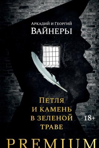 Георгий Вайнер, Аркадий Вайнер, Петля и камень в зеленой траве