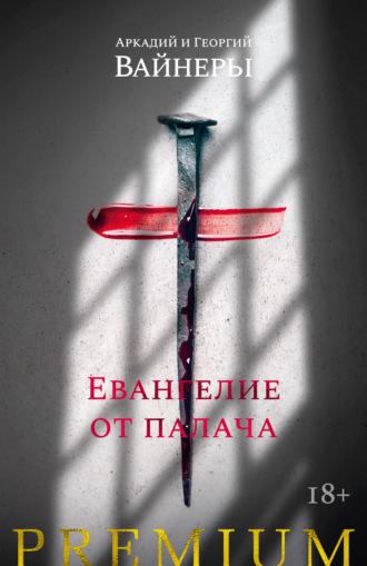 Георгий Вайнер, Аркадий Вайнер, Евангелие от палача