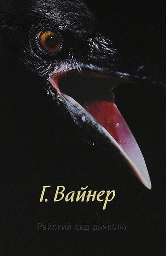 Георгий Вайнер, Райский сад дьявола