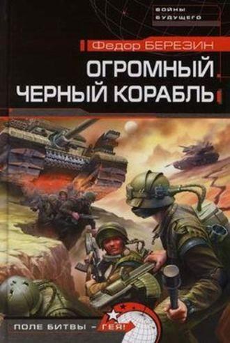 Федор Березин, Огромный черный корабль