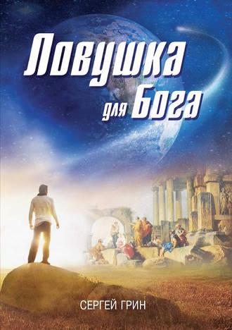 Сергей Грин, Ловушка для бога (сборник)