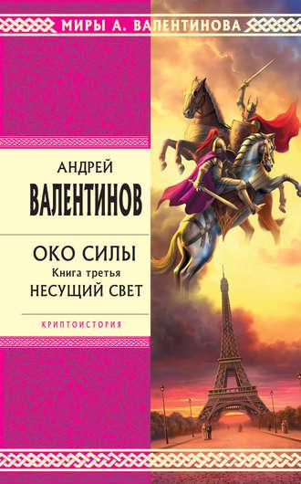 Андрей Валентинов, Несущий Свет