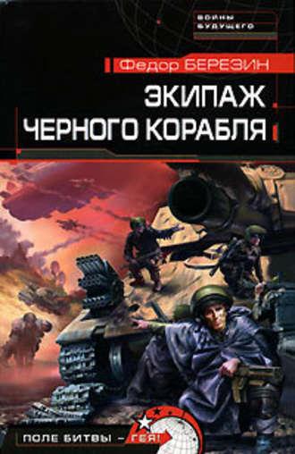 Федор Березин, Экипаж черного корабля